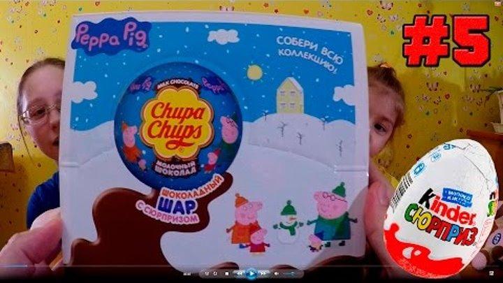 Киндер сюрприз Свинка Пеппа. Катя открывает киндер сюрприз с Дашей #5 (kinder surprise Peppa Pig)