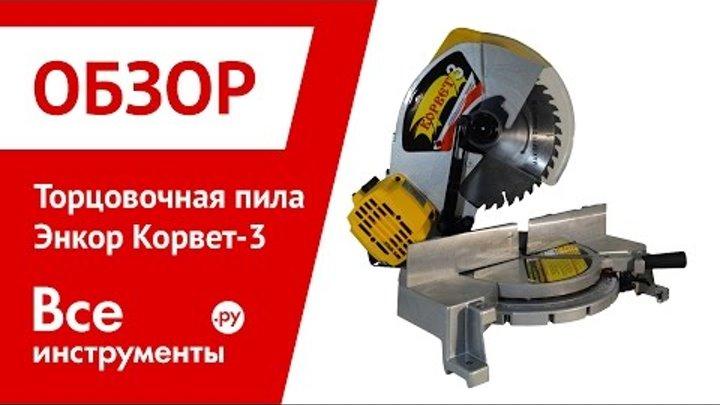 Торцовочная пила Энкор Корвет-3