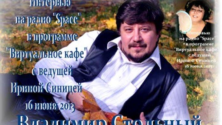 Интервью Владимира Стольного