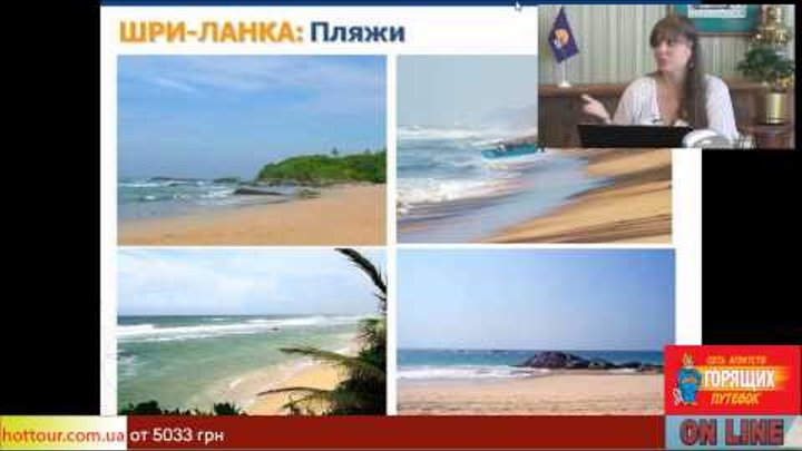 Шри Ланка - летний и зимний отдых, горящие туры на Шри-Ланку, сезон купания, пляжи, отели