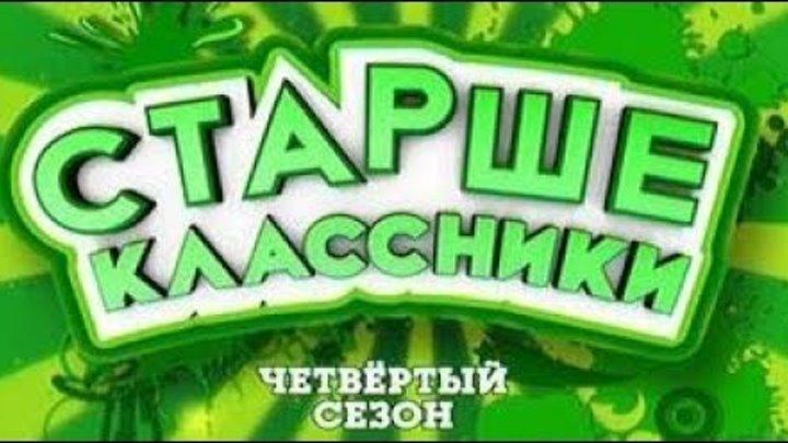 Старшеклассники - 4 Сезон - 3 Серия /2009 - 2010/