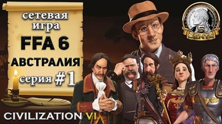 Австралия в сетевой игре #FFA 6 Civilization 6 | VI – 1 серия «Big Rostislav is watching you»