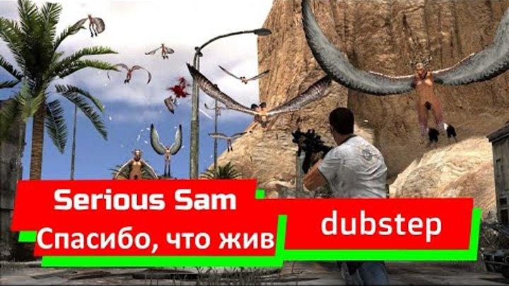 Serious Sam - Спасибо Что Жив (DubStep version)