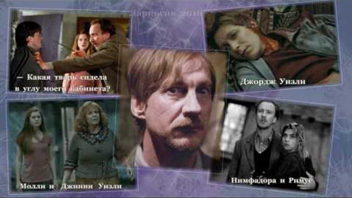 Клип на фильм Гарри Поттер и Дары Смерти: Часть 1