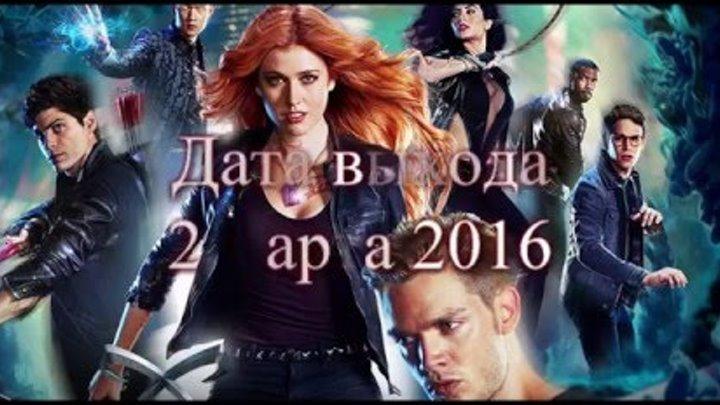 Сумеречные охотники 1 сезон 8 серия Плохая Кровь - русское промо, описание, дата выхода