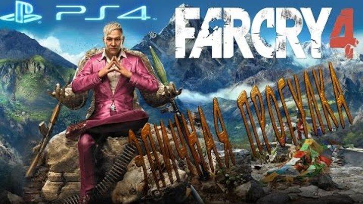 Far Cry 4 (Фар Край 4) - Прогулка по Кирату ( PS4)