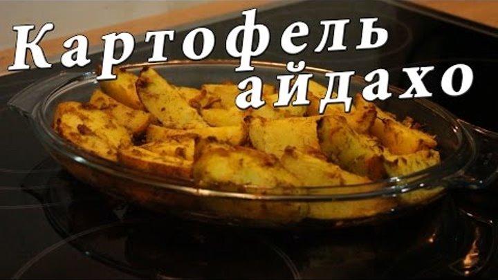 Картофель айдахо рецепт в духовке. Способ приготовления.