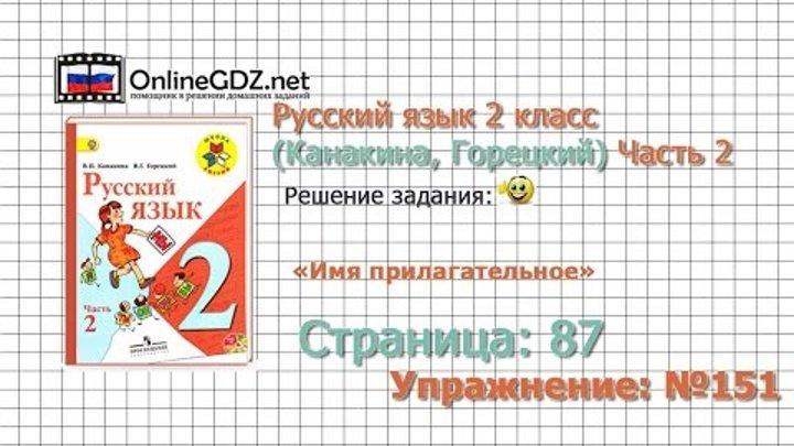 Страница 87 Упражнение 151 «Имя прилагательное» - Русский язык 2 класс (Канакина, Горецкий) Часть 2
