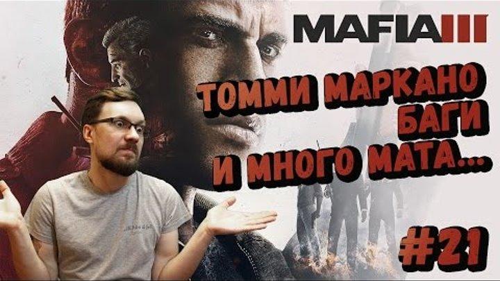 Mafia 3 ► Томми Маркано, баги и много мата... #21 Прохождение на русском.