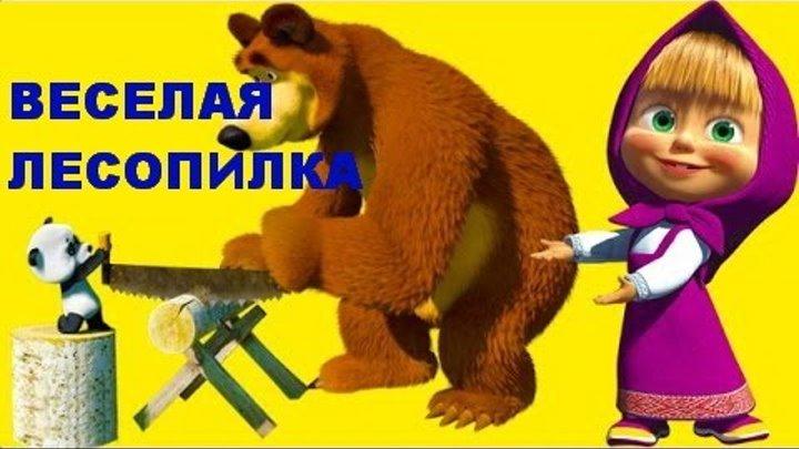 Маша и Медведь Мультик игра для детей Веселая лесопилка 7 серия / Masha and the Bear cartoon game