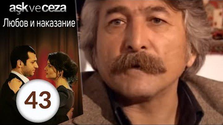 ЛЮБОВЬ И НАКАЗАНИЕ на русском языке турецкий сериал 43