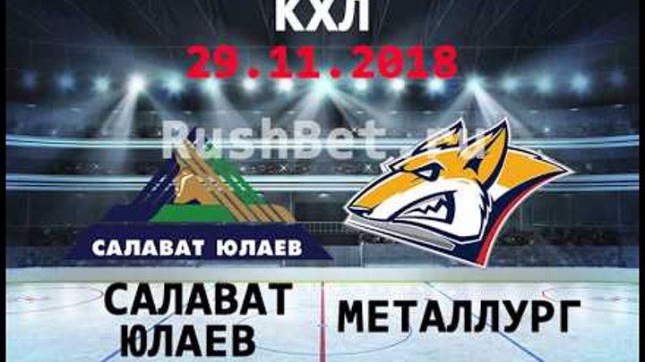 Салават Юлаев - Металлург Мг 29 ноября смотреть онлайн + прогноз на матч. КХЛ