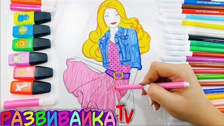 Барби раскраска. Barbie мультик-раскраска. Учим цвета разрисовывая яркие наряды