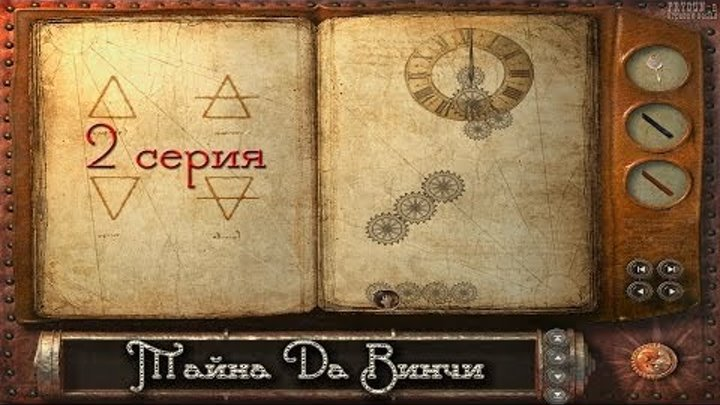 Тайна Да Винчи - 2 серия (Первые головоломки)