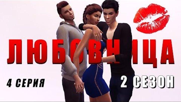 Sims 4 сериал Любовница | Сезон 2| Серия 4