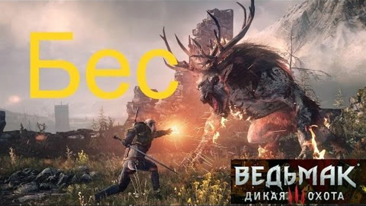 The Witcher 3: Wild Hunt Ведьмак 3 - Дикая Охота таинственные следы