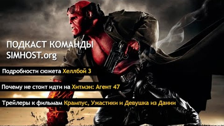 Подкаст об играх и кино от портала SIMHOST.org (Хеллбой 3, Хитмэн Агент 47, Крампус и Ужасти )