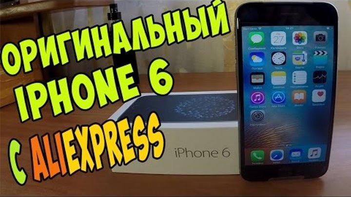 ОРИГИНАЛЬНЫЙ IPHONE 6 С ALIEXPRESS ОЧЕНЬ ДЁШЕВО! ОРИГИНАЛЬНЫЙ IPHONE 6 ИЗ КИТАЯ