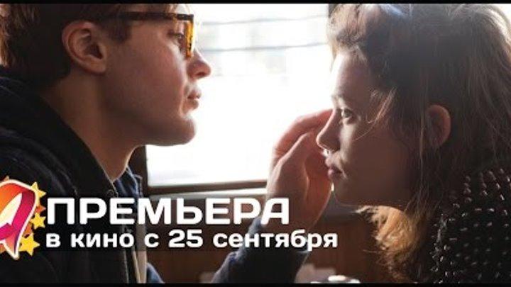 Я - начало (2014) HD трейлер | премьера 25 сентября