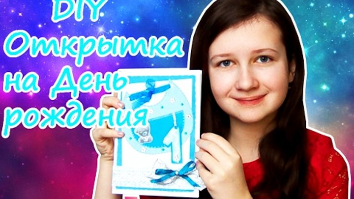 DIY Как сделать открытку на День рождения | 1 годик | Vika Line