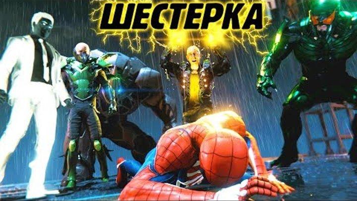 ЗЛОВЕЩАЯ ШЕСТЕРКА ПОБЕДИЛА ПАУКА Marvel's Spider Man! Игра по мультику Человек Паук #26
