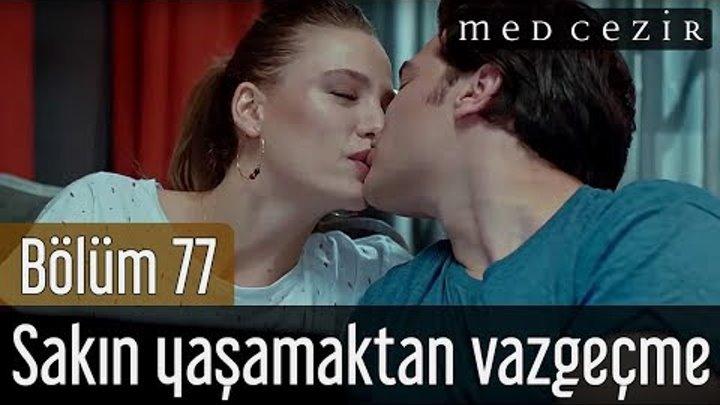 Medcezir 77.Bölüm   Final - Sakın yaşamaktan vazgeçme!