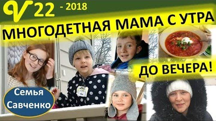 День многодетной мамы с утра до вечера, #кухня, школа, дети семья Савченко