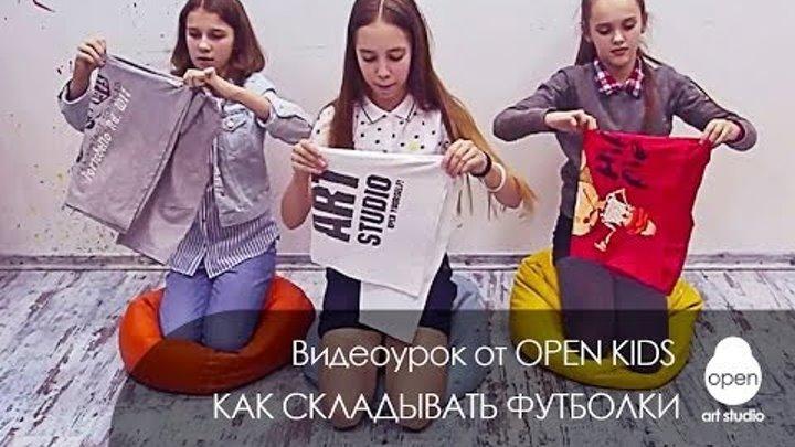 OPEN KIDS: Как красиво сложить футболку - Видео уроки УМЕЛЫЕ #КИДСЕРЫ