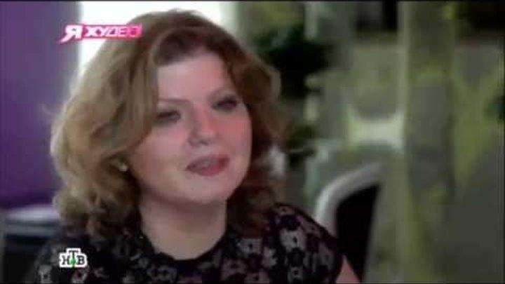 Я Худею! на НТВ. Уникальная диета, ломающая все представления о похудении (2 сезон 3 выпуск)