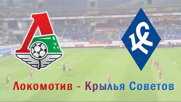 Матч ФК Локомотив - ФК Крылья Советов 20.09.2015