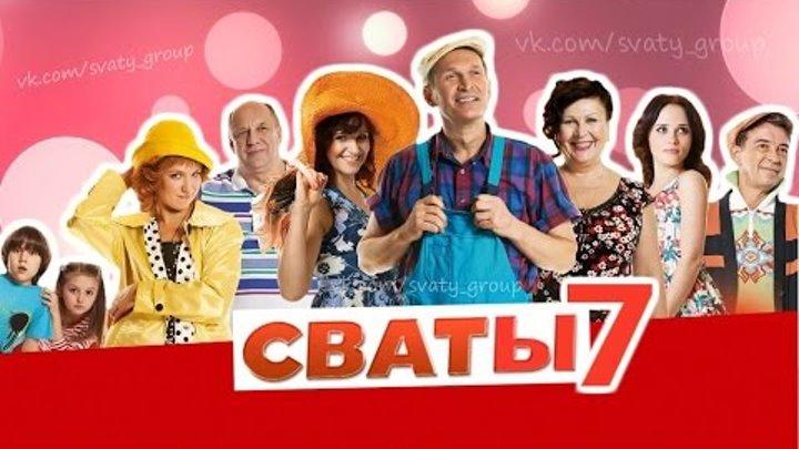 Сваты 7 - съемки будут летом 2016 года (Владимир Зеленский)