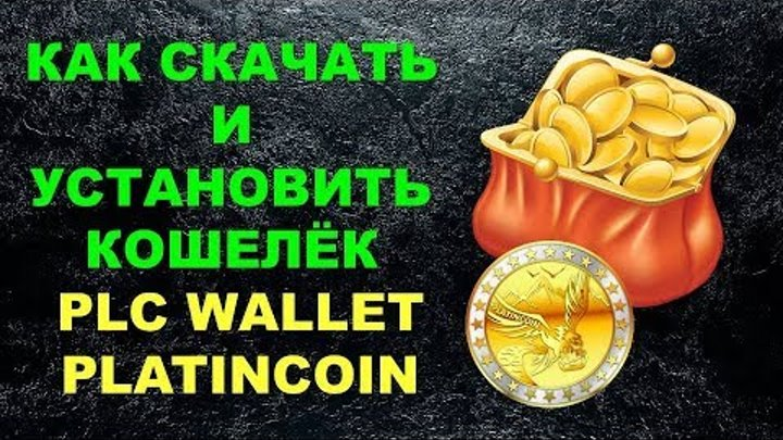 Platincoin Как скачать и установить кошелёк PLC WALLET платинкоин на Windows или телефон