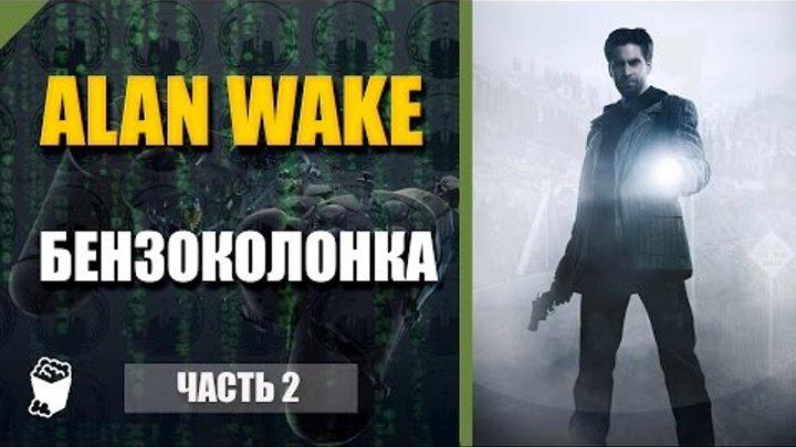 Alan Wake прохождение #2, Исчезновение Элис, Добраться до бензоколонки