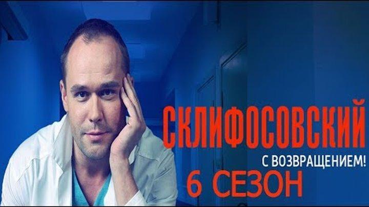 Новый сезон Склифасовский, смотреть 6 сезон Дата выхода