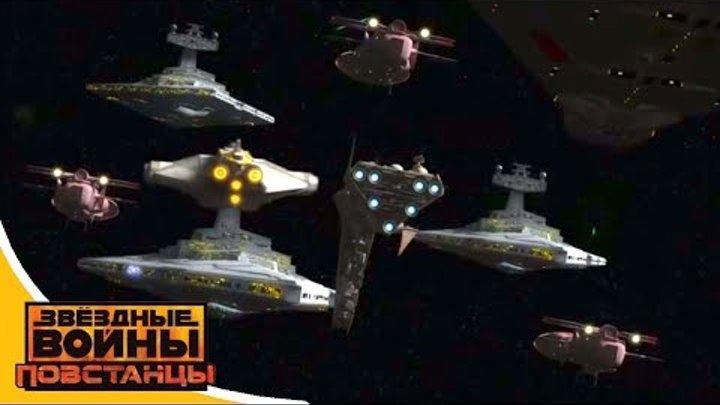 Звёздные войны: Повстанцы - Время «Ч». Часть 1 - Star Wars (Сезон 3, Серия 21) | Мультфильм Disney