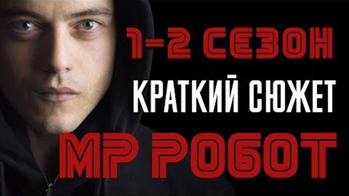 """КРАТКИЙ СЮЖЕТ: МИСТЕР РОБОТ 1-2 СЕЗОН """"MR ROBOT"""""""