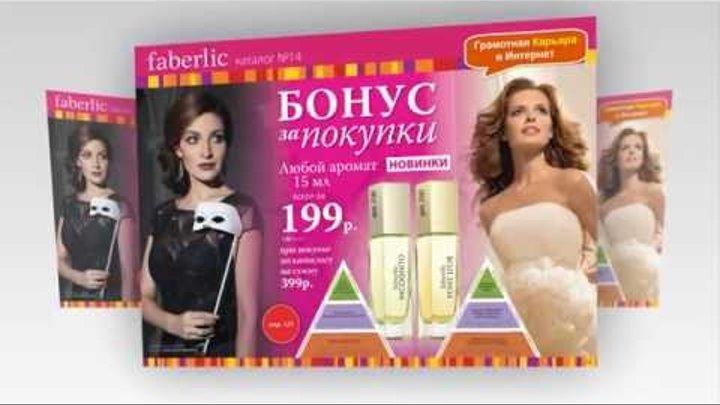 Акции и новинки каталога Фаберлик Россия № 14 октябрь 2015