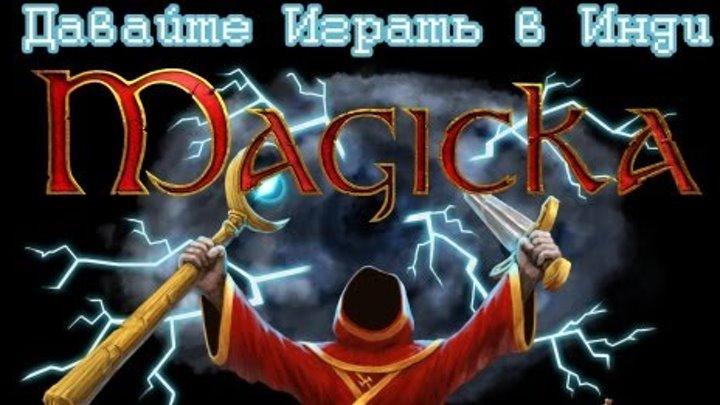 Давайте Убегать от Смерти в Magicka :3