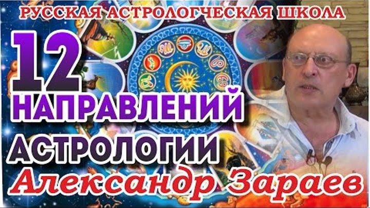 Как 12 знаков зодиака - 12 астрологических школ. Введение в Астрологию А. Зараев
