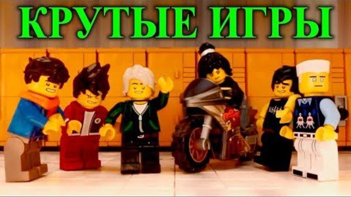 LEGO. Лего Ниндзяго муви видео гейм (игра). 2-я часть. Вторжение. Воздушный бой. КРУТЫЕ ИГРЫ