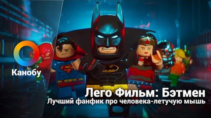 Смотреть фильм Лего Фильм Бэтмен 2017 онлайн бесплатно
