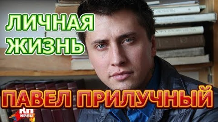 Павел Прилучный - биография, личная жизнь, жена, дети. Актер сериала Мажор 3 сезон