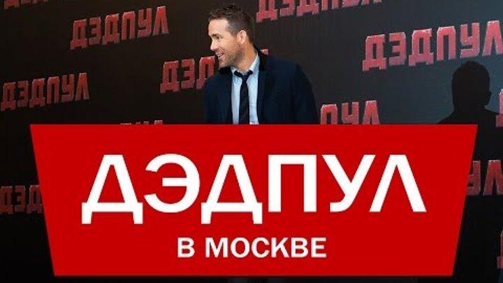Дэдпул (Райан Рейнольдс) на пресс-конференции в Москве (полный перевод)