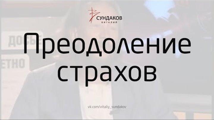 Преодоление страхов - Виталий Сундаков