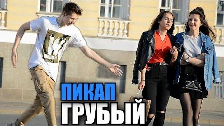 Пикап девушек в россии #15