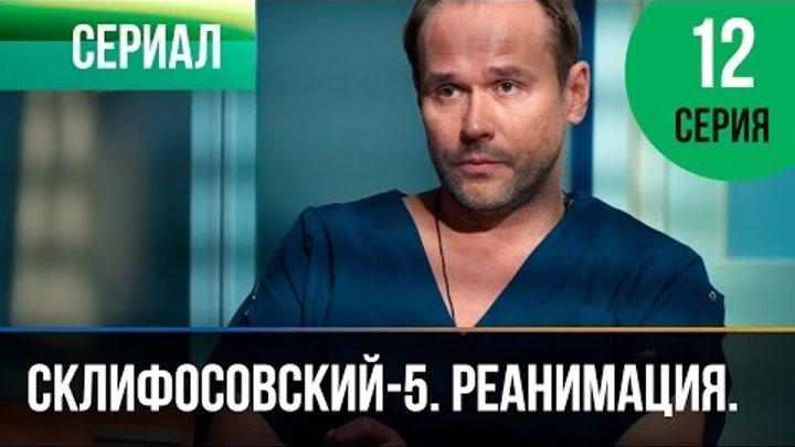 Склифосовский Реанимация - 5 сезон 12 серия - Склиф - Мелодрама | Русские мелодрамы