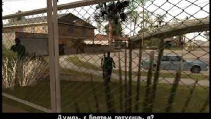Прохождение GTA San Andreas: Миссия 3 - Граффити грув.