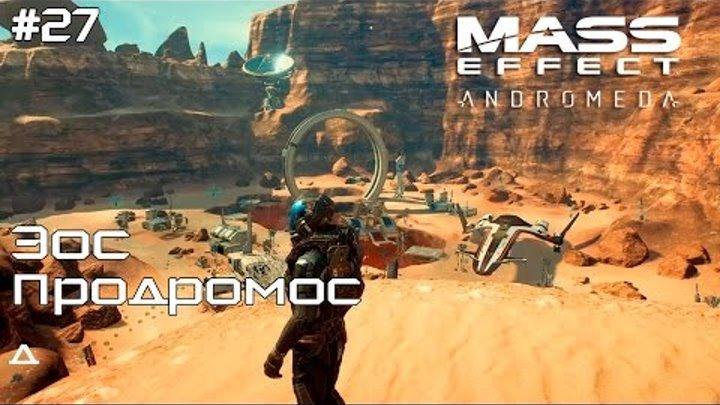 Mass Effect Andromeda #27 Эос. Продромос (диалоги)