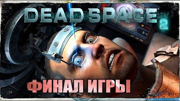 Dead Space 2▶Русская озвучка![#17]ФИНАЛ ИГРЫ!