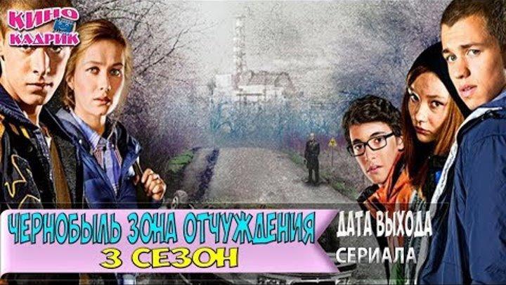 Чернобыль Зона Отчуждения 3 Сезон☆ТНТ☆Дата Выхода☆АНОНС☆Трейлер☆2017